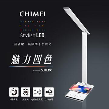 奇美CHIMEI QI無線充電/USB充電LED護眼檯燈