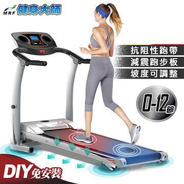健身大師 雕塑型家用電動跑步機