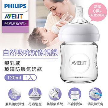 飛利浦新安怡 親乳感玻璃防脹氣奶瓶-120ml