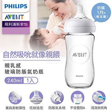 飛利浦新安怡 親乳感玻璃防脹氣奶瓶-240ml