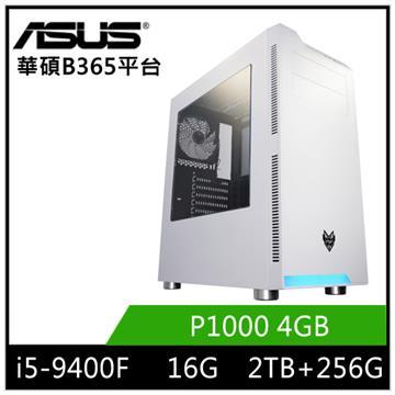 PBA華碩平台[安托內羅]桌上型電腦(i5-9400F/B365/16GD4/P1000/256GB+2TB)