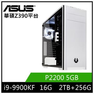 PBA華碩平台[佩魯吉諾]桌上型電腦(I9-9900KF/Z390/16GD4/P2200/256GB+2TB)