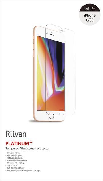 Riivan iPhone 8/SE 鋼化玻璃保護貼(R)