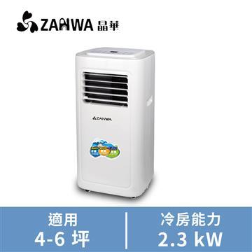 ZANWA晶華 多功能移動式空調 8000BTU
