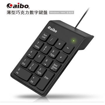 贈品-aibo USB薄型巧克力數字鍵盤