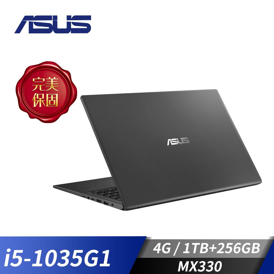 (福利品)ASUS華碩 VivoBook 筆記型電腦 灰(i5-1035G1/MX330/4GB/1TB+256GB)