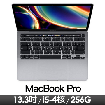 MacBook Pro 13.3吋 withTouchBar 1.4G(4核)/8G/256G/IIPG645/銀/2020年款