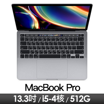 Apple MacBook Pro 13.3吋 withTouchBar 1.4G(4核)/8G/512G/IIPG645/灰/2020年款 MXK52TA/A