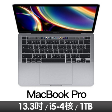 Apple MacBook Pro 13.3吋 withTouchBar 2.0G(4核)/16G/1TB/IIPG/灰/2020年款