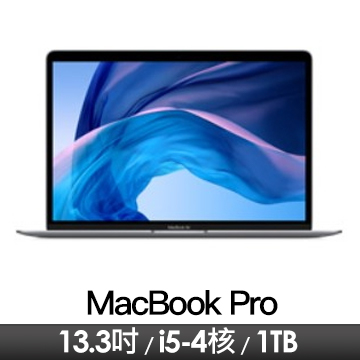 MacBook Pro 13.3吋 withTouchBar 2.0G(4核)/16G/1TB/IIPG/銀/2020年款