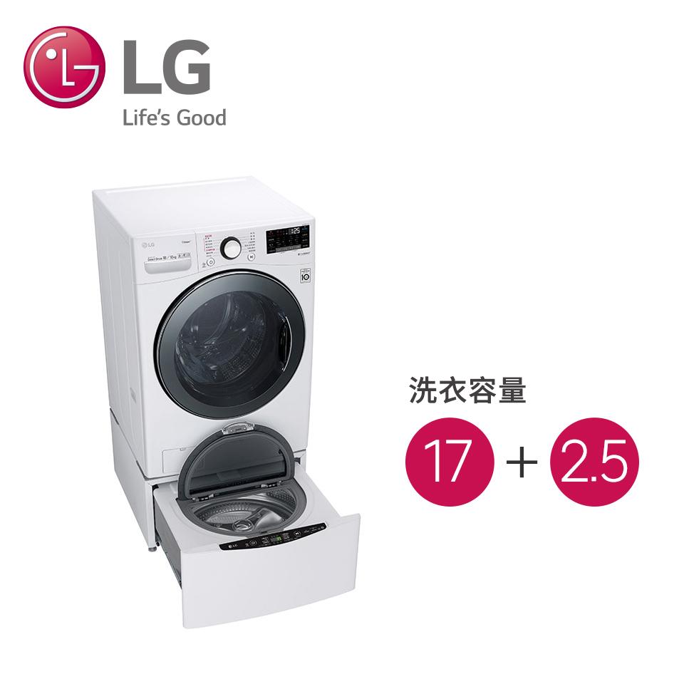 (組合)LG 17公斤蒸氣洗脫烘滾筒洗衣機+TWINWash雙能洗-2.5公斤mini洗衣機