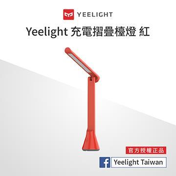 易來Yeelight 充電摺疊檯燈(紅)