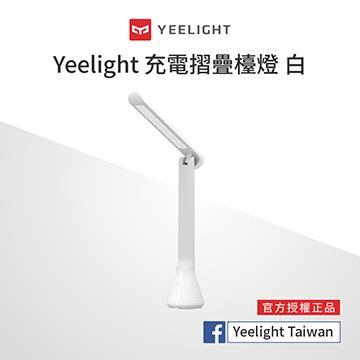 Yeelight 充電摺疊檯燈(白)