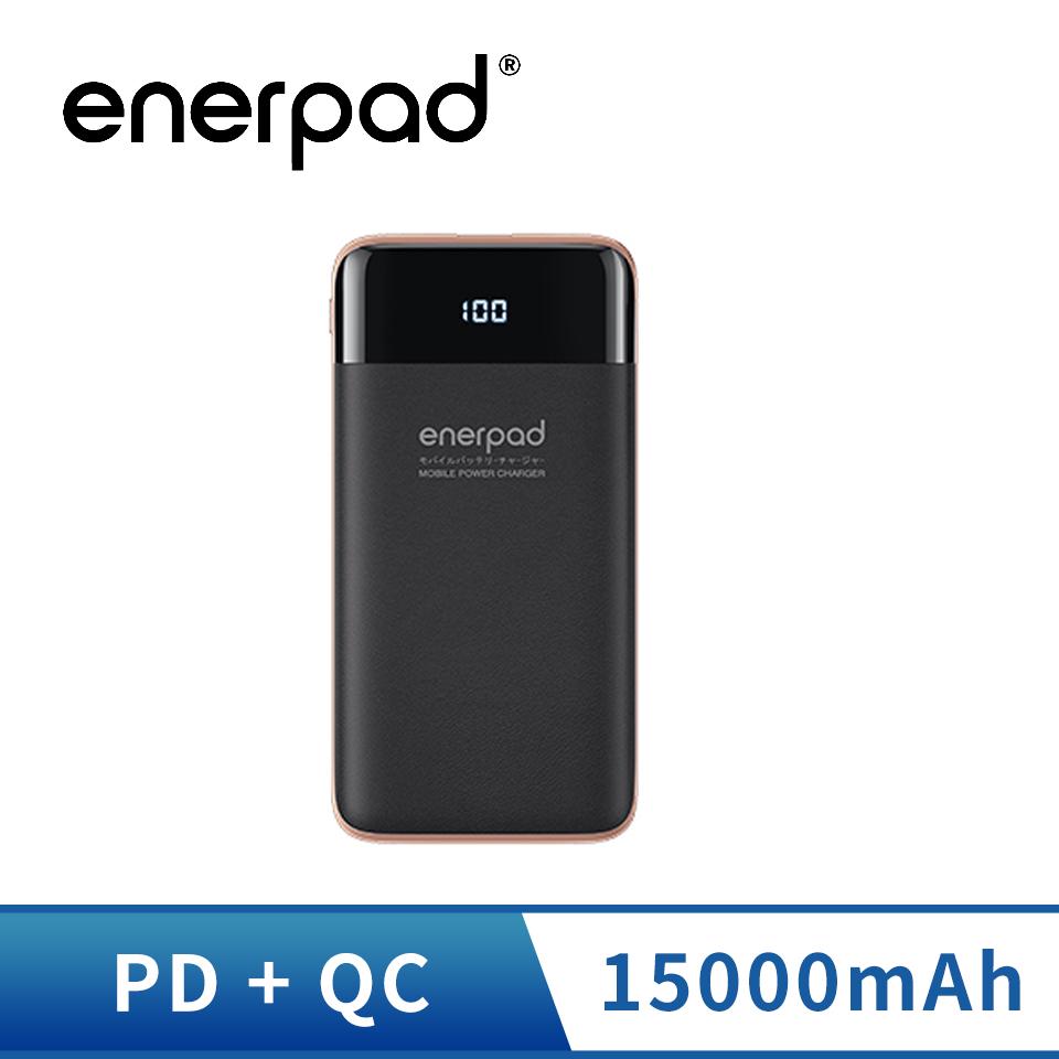愛良品enerpad 微電腦PD行動電源 15000mAh