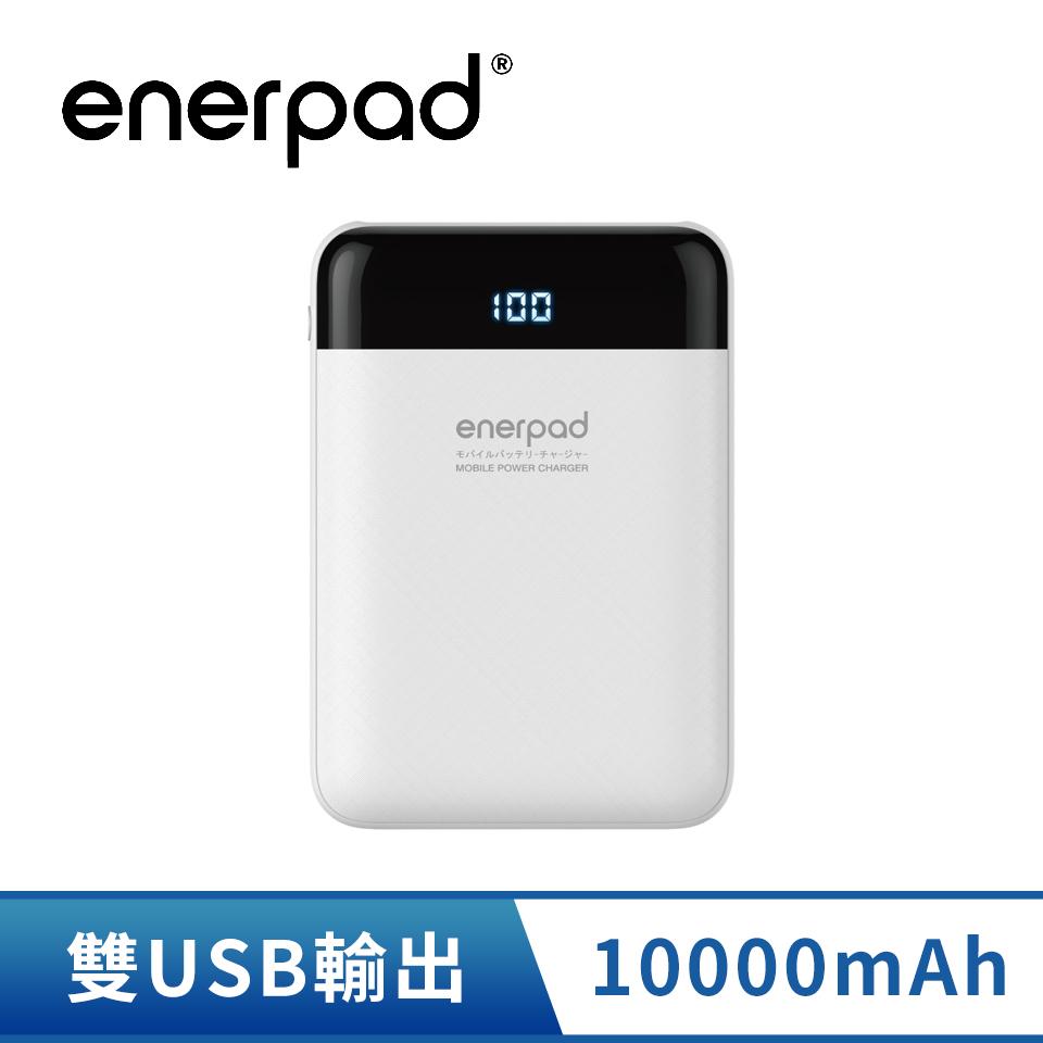enerpad 迷你高容量顯示型10000mAh行動電源 Q810-WH白