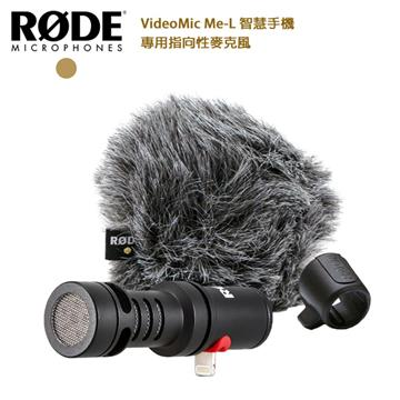 RODE 智慧手機專用指向性麥克風 (公司貨)