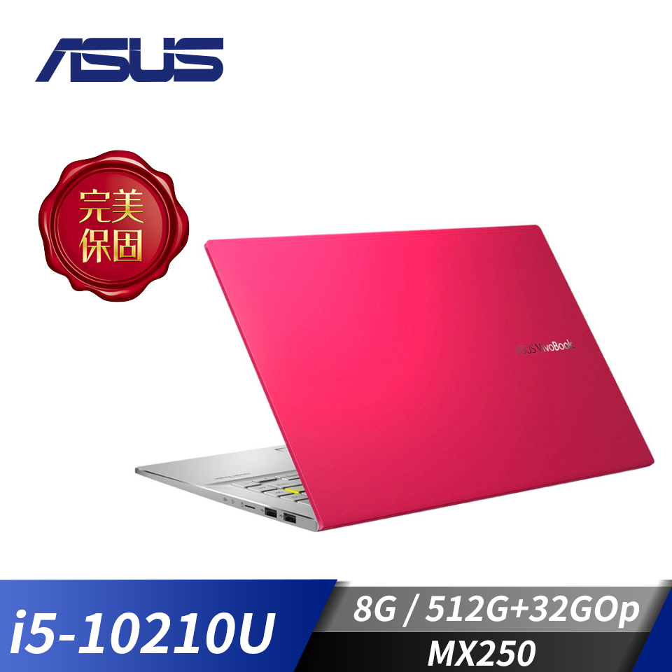 ASUS S533FL-紅 15.6吋筆電(i5-10210U/MX250/8GD4/512G+32GOp)