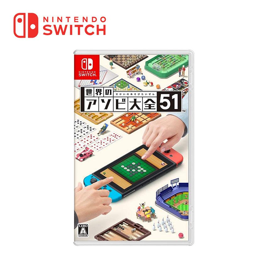 Switch 世界遊戲大全51 世界遊戲大全51