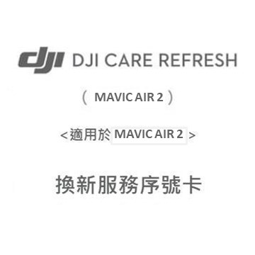 DJI Care Refresh-Mavic Air 2 換新服務卡