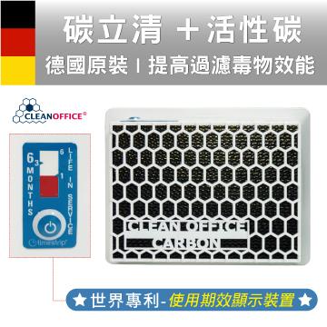 碳立清 L001 粉塵過濾器