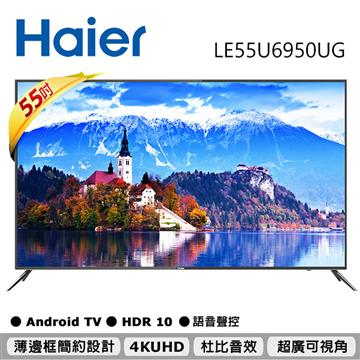 Haier海爾55型4K智慧聲控液晶顯示器