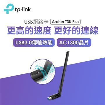 TP-LINK Archer T3U PLUS無線雙頻USB網卡