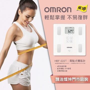 OMRON藍芽傳輸體重體脂計