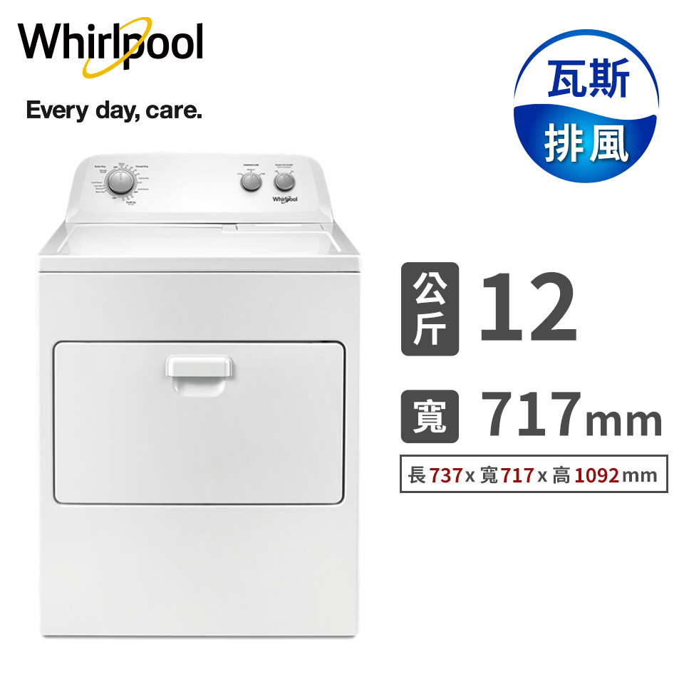 惠而浦 12公斤下拉門瓦斯型直立乾衣機 WGD4850HW