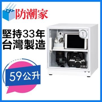 防潮家59公升簡約白電子防潮箱 D-60CW(白)