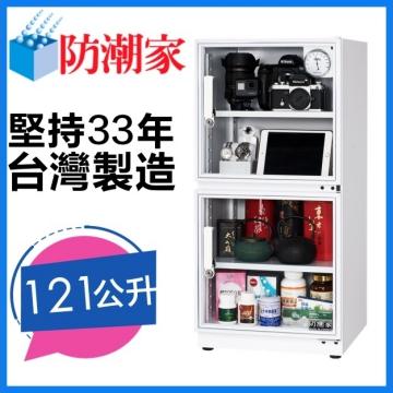 防潮家D-118CW(白)電子防潮箱(121公升) D-118CW(白)