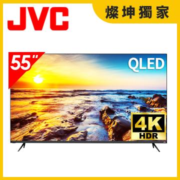 JVC 55型量子點廣色域4K HDR聯網WiFi顯示器 55KQD