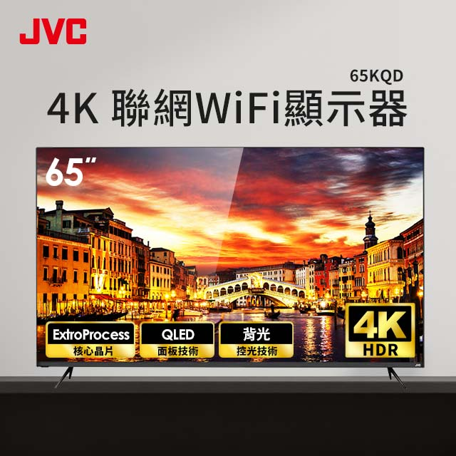 JVC 65型 量子點廣色域 4K HDR 聯網WiFi顯示器 65KQD