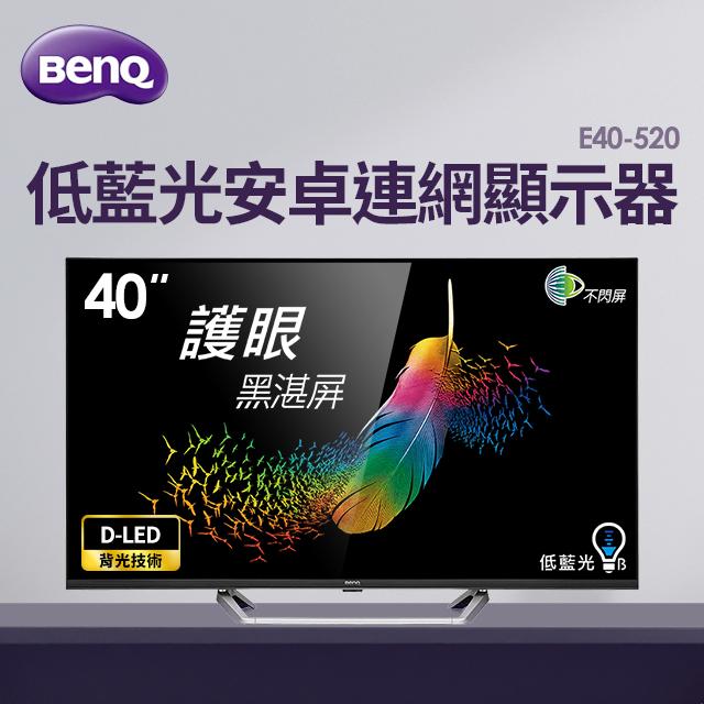 BenQ 40型 FHD低藍光不閃屏安卓連網顯示器