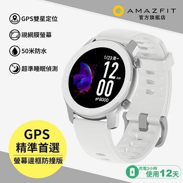 (門市振興券付款限定)Amazfit GTR璀璨特別版智慧手錶-月光白 42mm