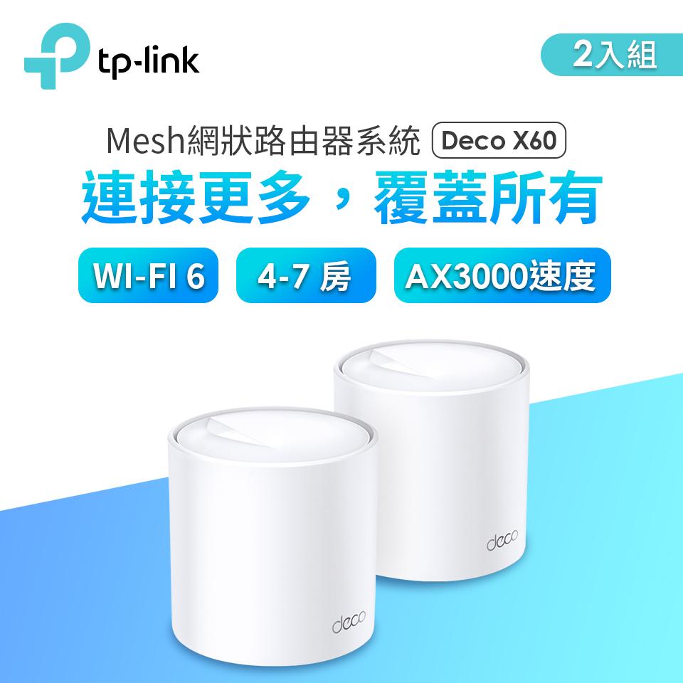 TP-LINK Deco X60網狀路由器系統