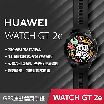 華為HUAWEI Watch GT2e 46mm 智慧手錶 曜石黑 Hector-B19S