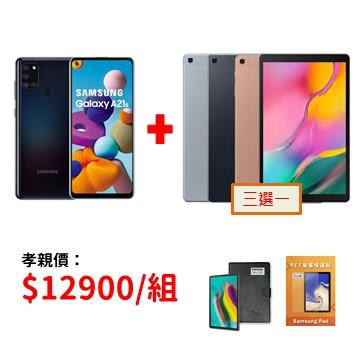 SAMSUNG Galaxy A21s 幻石黑 手機 + Tab A 10.1平板 SM-A217FZKHBRI
