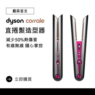 戴森Dyson Corrale直髮造型器(桃紅色)