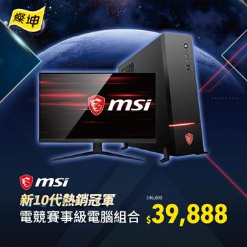 MSI微星 桌上型主機(i7-10700F/8GD4/1T+256G/GTX1650-4G/W10H) MAG Codex S 10SA-208TW