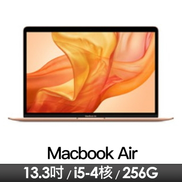 (獨家款)Macbook Air 13.3吋/1.1GHz/16G/256GB/IIPG/GOLD(CTO客製機)