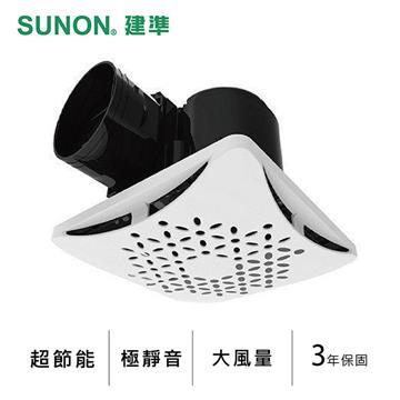 SUNON建準 超節能DC直流基本款雕花換氣扇
