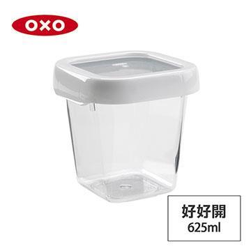 美國OXO 好好開密封保鮮盒 625ML