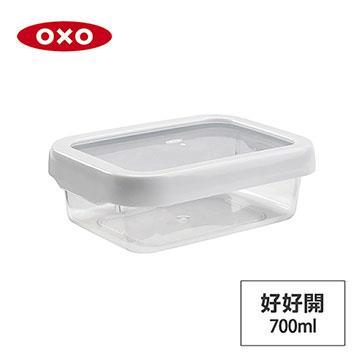 美國OXO 好好開密封保鮮盒 700ML