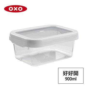 美國OXO 好好開密封保鮮盒 900ML