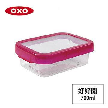 美國OXO 好好開密封保鮮盒 700ML (野莓)