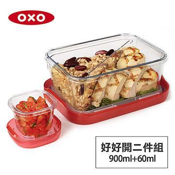 美國OXO 好好開密封分隔餐盒兩件組 900ML
