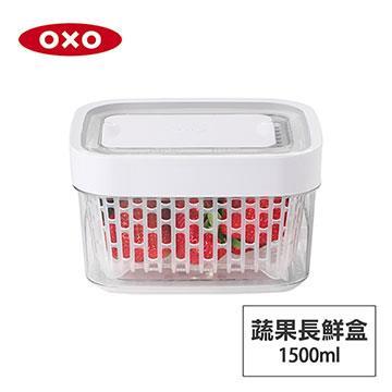 美國OXO 蔬果活性碳長鮮盒 1.5L