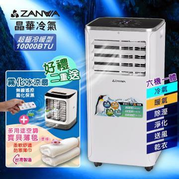 晶華ZANWA 冷暖型清淨除溼移動式冷氣