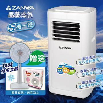 ZANWA晶華 多功能移動式空調含14吋涼風立扇