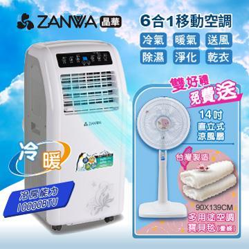 ZANWA晶華 冷暖型清淨除溼移動式冷氣